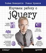 """книга """"Изучаем работу с jQuery, Райан Бенедетти,  Ронан Крэнли"""""""