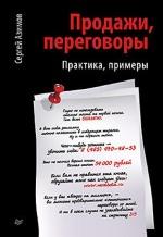 """книга """"Продажи, переговоры, Сергей Азимов"""""""