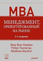 """книга """"Менеджмент, ориентированный на рынок. 2-е издание, Жан-Жак Ламбен, Рубен Чумпитас, Изабель Шулинг"""""""