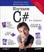 """книга """"Изучаем C#. 3-е издание, Эндрю Стиллмен, Дженнифер Грин"""""""