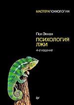 """книга """"Психология лжи. 4-е издание, Пол Экман"""""""
