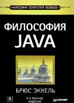 """книга """"Философия Java. 4-е полное издание, Брюс Эккель"""""""