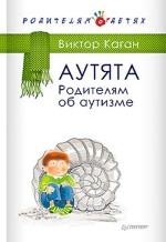 "книга ""Аутята. Родителям об аутизме, Виктор Каган"""