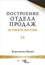 """книга """"Построение отдела продаж. Ultimate Edition, Константин Бакшт"""""""