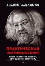 """книга """"Практическая психофилософия, Андрей Максимов"""""""
