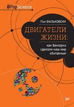 """книга """"Двигатели жизни как бактерии сделали наш мир обитаемым, Пол Фальковски"""""""