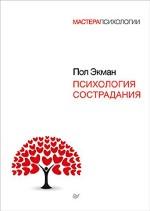 """книга """"Психология сострадания, Пол Экман"""""""
