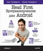 "книга ""Head First. Программирование для Android, Дэвид Гриффитс, Дон Гриффитс"""
