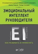 """книга """"Эмоциональный интеллект руководителя. Как развивать и применять, Дэвид Карузо, Питер Сэловей"""""""