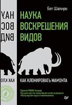 """книга """"Наука воскрешения видов. Как клонировать мамонта, Бет Шапиро"""""""