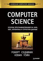 """книга """"Computer Science: основы программирования на Java, ООП, алгоритмы и структуры данных, Роберт Седжвик, Кевин Уэйн"""""""