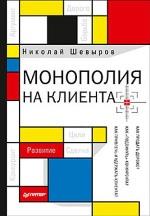 """книга """"Монополия на клиента, Николай Шевыров"""""""
