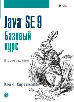 """книга """"Java SE 9. Базовый курс, 2-е издание, Кей С. Хорстманн"""""""
