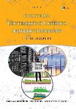"книга ""Практика системного и сетевого администрирования, том 1, 3-е издание, Томас А. Лимончелли, Кристина Дж. Хоган, Страта Р. Чейлап"""