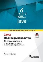 Java. Полное руководство. 10-е издание Герберт Шилдт