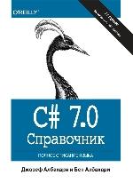 C# 7.0. Справочник. Полное описание языка, 7-е издание Джозеф Албахари, Бен Албахари