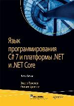 Язык программирования C# 7 и платформы .NET и .NET Core, 8-е издание Эндрю Троелсен, Филипп Джепикс