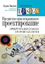 Предметно-ориентированное проектирование (DDD): структуризация сложных программных систем Эрик Эванс