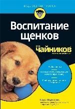 """книга """"Воспитание щенков для чайников, Сара Ходжсон"""""""