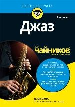 Джаз для чайников. 2-е издание Дирк Сатро