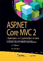 ASP.NET Core MVC 2 с примерами на C# для профессионалов, 7-е издание Адам Фримен