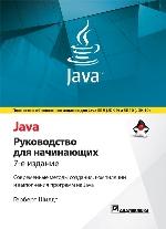 """книга """"Java: руководство для начинающих. 7-е издание, Герберт Шилдт"""""""