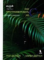 """книга """"Как программировать на C++. 8-е издание, Пол Дейтел, Харви Дейтел"""""""