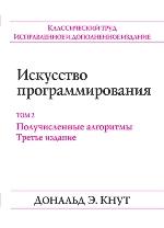 """книга """"Искусство программирования, том 2. Получисленные алгоритмы, 3-е издание, Дональд Эрвин Кнут"""""""