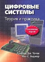 """книга """"Цифровые системы. Теория и практика, 8-е издание, Рональд Дж. Точчи, Нил С. Уидмер"""""""
