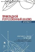 """книга """"Прикладной регрессионный анализ, 3-е издание, Норман Дрейпер, Гарри Смит"""""""