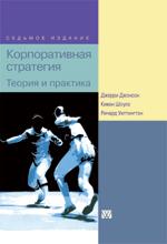 """книга """"Корпоративная стратегия: теория и практика, 7-е издание, Джерри Джонсон, Кивен Шоулз, Ричард Уиттингтон"""""""