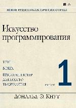 """книга """"Искусство программирования, том 1, выпуск 1. MMIX -- RISC-компьютер для нового тысячелетия, Дональд Эрвин Кнут"""""""