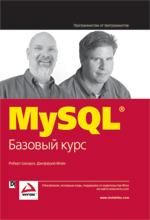 """книга """"УЦЕНКА: MySQL: базовый курс, Роберт Шелдон, Джоффрей Мойе"""""""