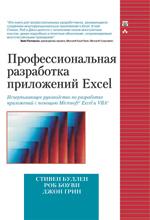 """книга """"УЦЕНКА: Профессиональная разработка приложений Microsoft Office Excel + CD-ROM, Стивен Буллен, Роб Боуви, Джон Грин"""""""