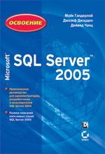 """книга """"Освоение Microsoft SQL Server 2005, Майк Гандерлой, Джозеф Джорден, Дейвид Чанц"""""""