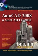 """книга """"AutoCAD 2008 и AutoCAD LT 2008. Библия пользователя + DVD-ROM, Эллен Финкельштейн"""""""