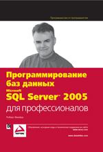 """книга """"Программирование баз данных Microsoft SQL Server 2005 для профессионалов, Роберт Виейра"""""""