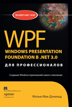 "книга ""УЦЕНКА: WPF: Windows Presentation Foundation в .NET 3.0 для профессионалов, Мэтью Мак-Дональд - увеличить изображение"""