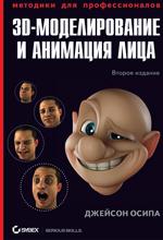 """книга """"УЦЕНКА: 3D-моделирование и анимация лица: методики для профессионалов + CD-ROM, 2-е издание, Джейсон Осипа"""""""