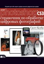 """книга """"Adobe Photoshop CS3: справочник по обработке цифровых фотографий, Скотт Келби"""""""