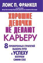 """книга """"Хорошие девочки не делают карьеру. 8 проверенных стратегий выбора пути к успеху вопреки самим себе, Лоис П. Франкел"""""""