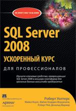 "книга ""SQL Server 2008: ускоренный курс для профессионалов, Роберт Э. Уолтерс, Майкл Коулс, Роберт Рей, Фабио Феррачати, Дональд Фармер"""