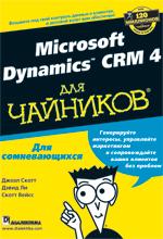 "книга ""УЦЕНКА: Microsoft Dynamics CRM 4 для чайников, Джоэл Скотт, Дэвид Ли, Скотт Вейсс"""