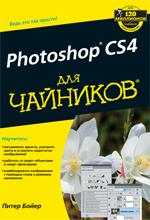 """книга """"УЦЕНКА: Adobe Photoshop CS4 для чайников, Питер Бойер"""""""