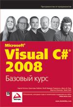 """книга """"УЦЕНКА: Visual C# 2008: базовый курс, Карли Уотсон, Кристиан Нейгел"""""""