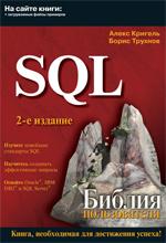 """книга """"УЦЕНКА: SQL. Библия пользователя, 2-е издание, Алекс Кригель, Борис Трухнов"""""""