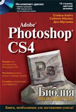 "книга ""Adobe Photoshop CS4. Библия пользователя + CD-ROM, Стейси Кейтс, Саймон Абрамс, Дэн Мугамян"""