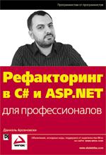 """книга """"УЦЕНКА: Рефакторинг в C# и ASP.NET для профессионалов, Дениэл Арсеновски"""""""