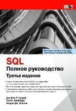 SQL: полное руководство. 3-е издание Джеймс Р. Грофф, Пол Н. Вайнберг, Эндрю Дж. Оппель