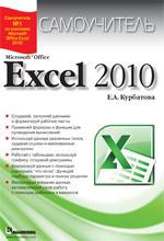"""книга """"УЦЕНКА: Microsoft Office Excel 2010. Самоучитель, Курбатова Екатерина Анатольевна"""""""